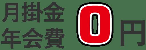 月掛金年会費 0円