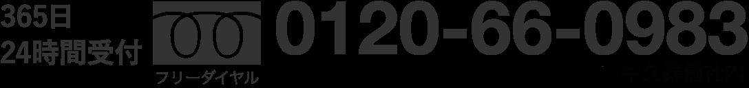 365日24時間 お電話でもすぐ対応 フリーダイヤル 0120-66-0983 こころ斎苑 SOU取手開設準備室(牛久葬儀社内)